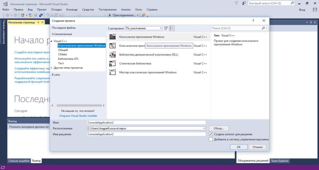 Консольное приложение в Microsoft Visual Studio Community