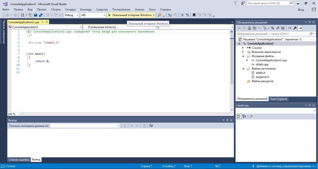 Запустить приложение в Microsoft Visual Studio Community